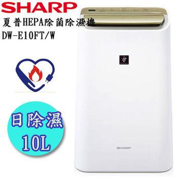 【SHARP夏普】10公升自動除菌離子除濕機 DW-E10FT/W(公司貨)