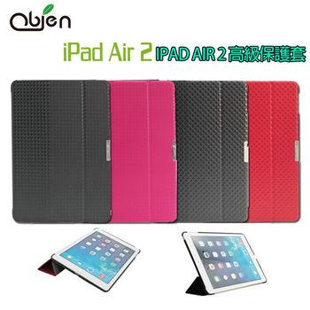 【Obien歐品漾】iPad AIR 2專用平板保護套
