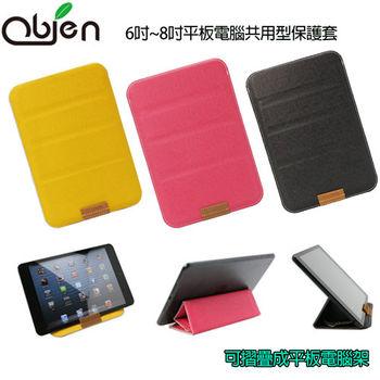 【Obien歐品漾】BOA CASE 6~8吋平板電腦保護套 (可摺疊成支架)