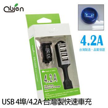 【Obien歐品漾】USB 4埠/4.2A 台灣製快速車充