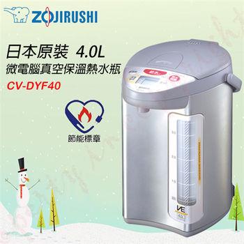 ZOJIRUSHI 象印4公升SUPER VE超級真空保溫熱水瓶【CV-DYF40】