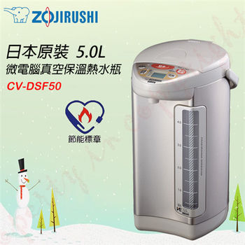 ZOJIRUSHI 象印5公升SUPER VE超級真空保溫熱水瓶【CV-DSF50】