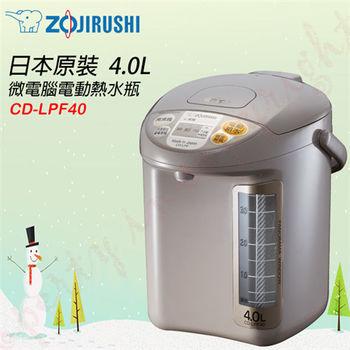 ZOJIRUSHI 象印 4公升微電腦電動給水熱水瓶 【CD-LPF40】