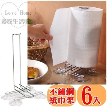 【愛家收納生活館】Love Home 不鏽鋼線材製成 捲筒紙巾架 (4個吸盤設計) (6入)