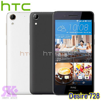 HTC Desire 728 dual sim 八核5.5吋智慧機 -送專用馬卡龍皮套+9H鋼化玻璃保貼+手機/平板支架+奈米矽皂+韓版可愛收納包
