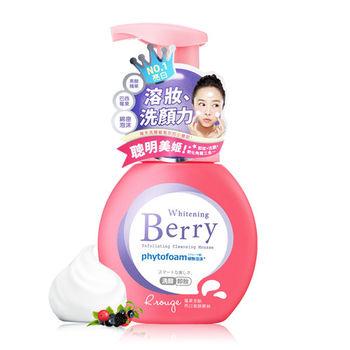 R.rouge愛美肌 莓果多酚亮白潔顏慕絲160ml..