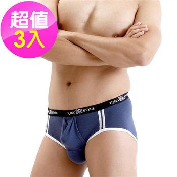 3入組 【King Style】男性M-XXL囊袋向上 除臭纖維三角內褲 FN-C3327-BL