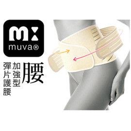 昌豐軀幹護具(未減菌) MUVA加強型彈片護腰