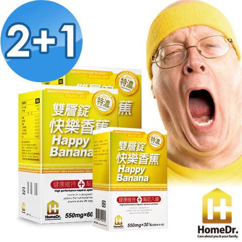 (即期良品)Home Dr. 快樂香蕉精華舒壓好眠組 (60錠x2盒+30錠x1盒)