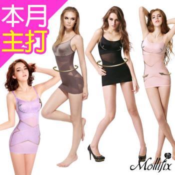 Mollifix瑪莉菲絲 Double X牛仔肚 強效收納塑身衣 4件組