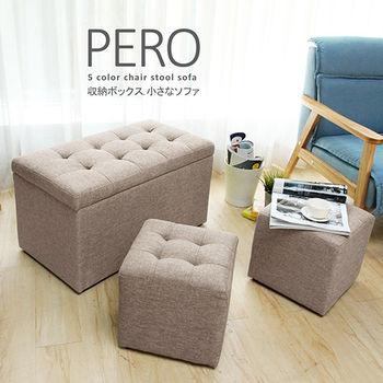 【H&D】PERO佩羅的簡約日式沙發收納腳凳三件組-5色