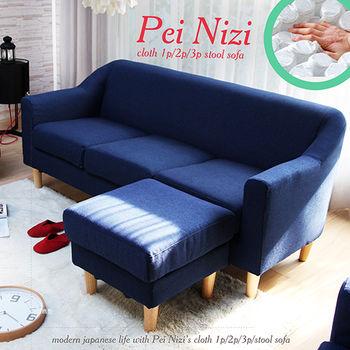 【H&D】PeiNizi佩妮茲日式亮彩藍色獨立筒L型沙發-(三人+腳凳)