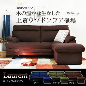 【H&D】Laurent羅倫和風高背L型布沙發-3色