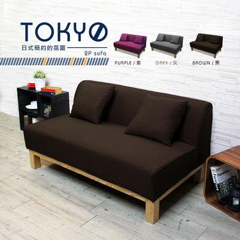 【H&D】Tokyo東京日式雙人布沙發-3色