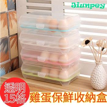 居家收納 雞蛋盒【 透明15格雞蛋收納盒 】 裝蛋盒 單入組 不挑款
