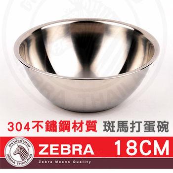 ZEBRA斑馬 304不鏽鋼打蛋碗調理碗18CM 洗米盆