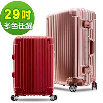 【ARTBOX】時空魅影 29吋輕量PC鏡面鋁框行李箱(多色任選)