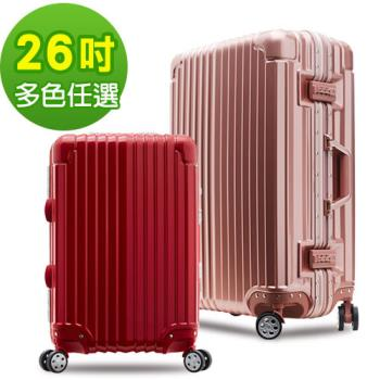 【ARTBOX】時空魅影 26吋輕量PC鏡面鋁框行李箱(多色任選)