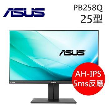 ASUS 華碩 PB258Q 25型 AH-IPS 超纖薄寬螢幕