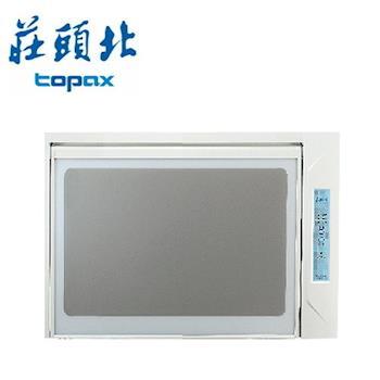 【莊頭北】TD-3103W 懸掛式臭氧殺菌烘碗機60CM
