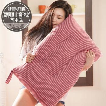 【原色布屋】直條紋 純棉健康護頸止鼾水洗枕1入(3色可選)