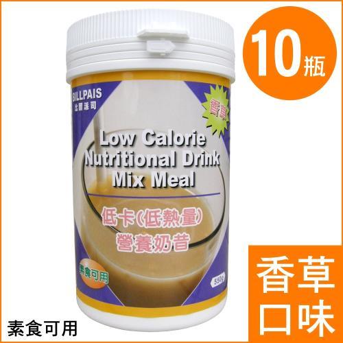 【BILLPAIS】低卡(低熱量)香草-營養奶昔(550克/瓶)x10瓶