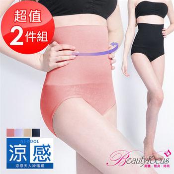 BeautyFocus (2件組)涼感180D超高腰三角塑褲(2429)