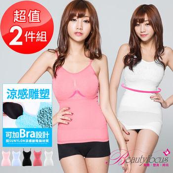 BeautyFocus  (2件組)台灣製180D涼感細肩可加BRA機能小可愛(2379)