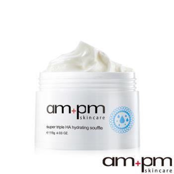 ampm牛爾 三重玻尿酸保濕舒芙蕾