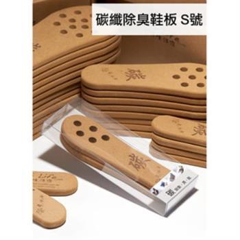 【關愛天使】防水除臭碳纖鞋板-S-適用高跟鞋(維持乾燥/除臭去易味)