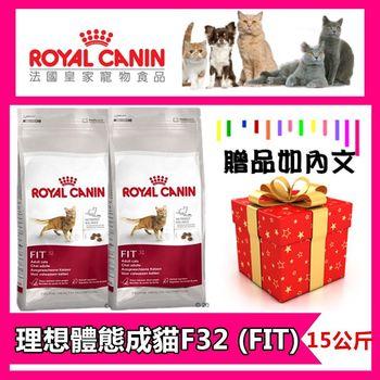 【法國皇家飼料】F32理想體態成貓 (15kg/1包) 成貓 全貓 寵物飼料