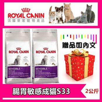 《法國皇家飼料》S33腸胃敏感貓專用 (2kg*2包) 寵物 貓咪飼料