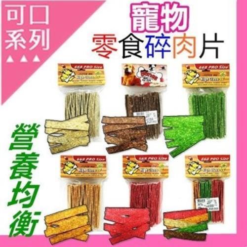 【兩件組】犬用零食碎片-【原味/牛肉/蔬菜/紅蘿蔔/草莓/綜合口味】 寵物餅乾 狗零食
