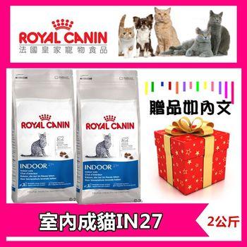 《法國皇家飼料》IN27室內成貓專用 (2kg) 寵物貓飼料