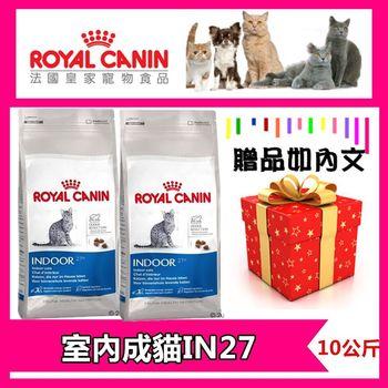 《法國皇家飼料》IN27室內成貓專用 (10kg/1包) 寵物貓飼料