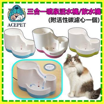 【ACEPET】 Acepet 三合一寵物飲水機 活水機(送濾網) 三個喝水高低設計 ( 藍/綠/粉3色)