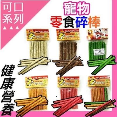 【3入組】犬用零食碎棒碎片【原味/牛肉/蔬菜/紅蘿蔔/草莓/綜合口味】寵物 餅乾 點心 狗零食
