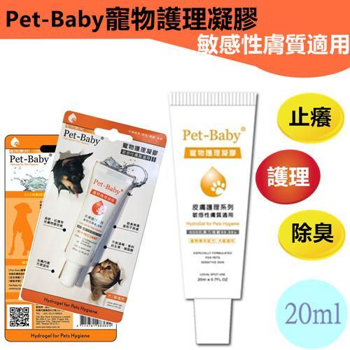 【3入】Pet-Baby寵物寶貝寵物護理凝膠(20ml)---敏感性膚質適用 寵物清潔 洗毛精 皮膚保養