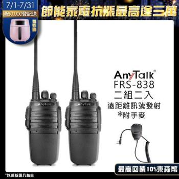 AnyTalk FRS-838 業務型免執照無線對講機 (2組)