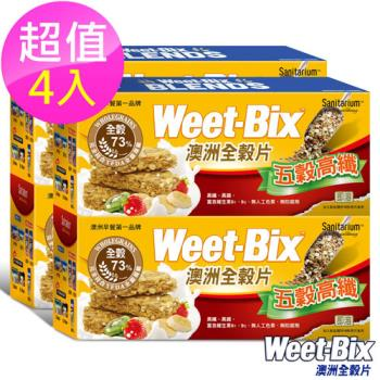 【Weet-Bix】澳洲全穀片-五穀綜合 4入組(575g/盒)