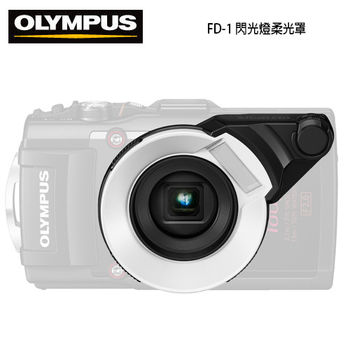 OLYMPUS FD-1 閃光燈 柔光罩  (FD1,公司貨)適用 TG4