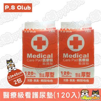 【 P.S. Club】醫療級看護尿墊 33*45cm 120入 -S(2包)