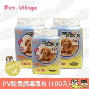【Pet Village】PV超強除臭誘導型尿布 33*44 cm 100入-S(3包)