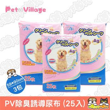 【Pet Village】PV超強除臭誘導型尿布 59*90 cm 25入-L(3包)