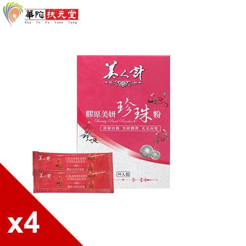 美人計膠原美妍珍珠粉美麗養成(4盒)