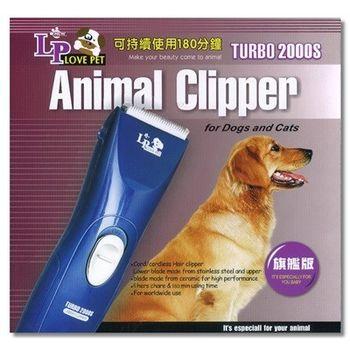 【LovePet】樂寶  寵物電動剪毛器TURBO 2000S 充/插兩用