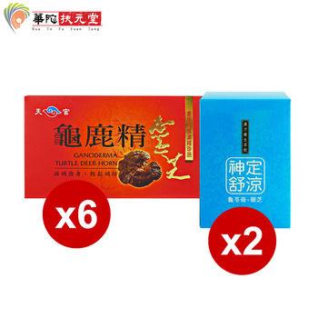 華陀靈芝龜鹿精平價養生推廣(6盒)
