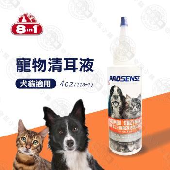 【美國8in1】Excel長效型 -寵物清耳液 4oz/118ml (2入)