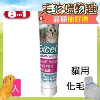 【美國8in1】Excel長效型 貓用化毛膏-麥芽口味 /2.5oz (2入)