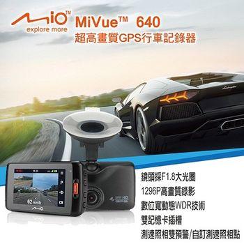 Mio MiVue 640 Super HD 1296P 超細膩畫質GPS支援TPMS行車記錄器 (送)16G+便利胎壓表+小圓弧+抗菌噴霧+收納網+車用香氛